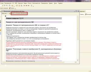 Вывод обновлений 2 300x238 Как в 1С Бухгалтерии 8.2 ознакомиться с последними обновлениями релиза?