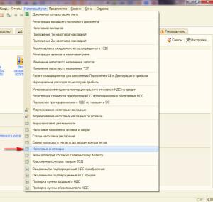 Загрузка налоговых 1 300x284 Как в 1С Бухгалтерию 8.2 загрузить в справочник все  налоговые инспекции Украины?