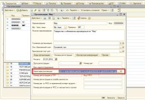 Загрузка налоговых 4 300x207 Как в 1С Бухгалтерию 8.2 загрузить в справочник все  налоговые инспекции Украины?