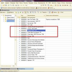 Удаление данных 1 297x300 Как в 1С Предприятии 8.2 удалить ошибочно введенные данные?