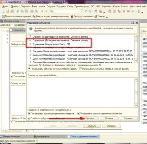 Удаление данных 3 300x294 Как в 1С Предприятии 8.2 удалить ошибочно введенные данные?